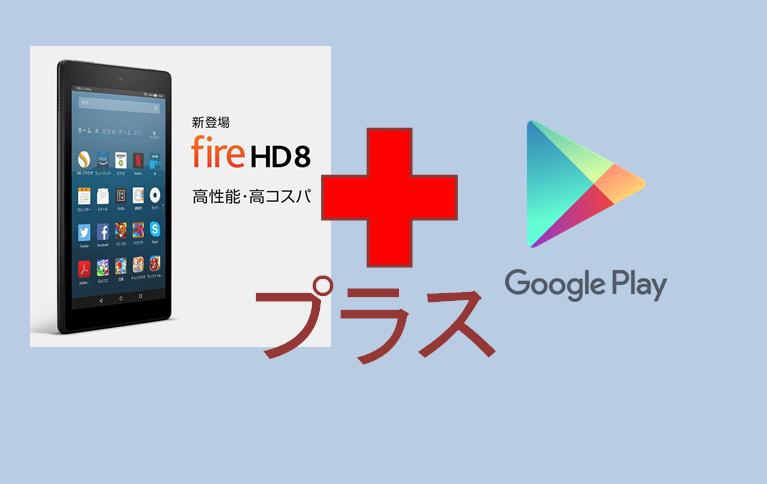 タブレット googleplay Fire